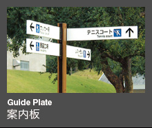 Guide Plate 案内板