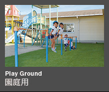Play Ground 園庭用
